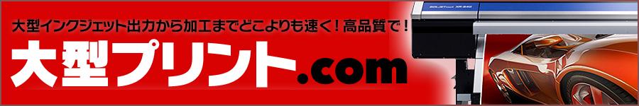 大型プリント.com